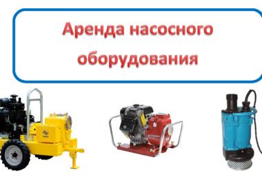 Аренда насосного оборудования